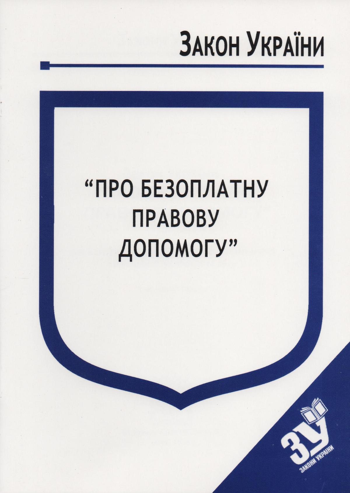 zakon-o-porno-v-ukraine